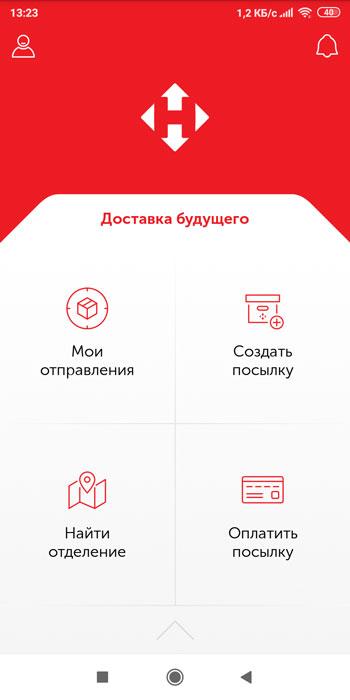 Мобільний додаток «Нова Пошта»