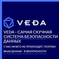 Поштовий клієнт VEDA
