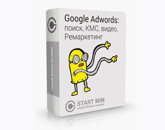 Як налаштувати рекламу Гугл Адвордс?