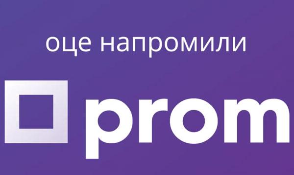 Чи варто створювати інтернет-магазин на Prom.ua?
