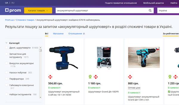 Пошук на Prom.ua