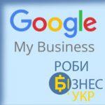 Google анонсував нові інструменти для просування і брендинг у GMB