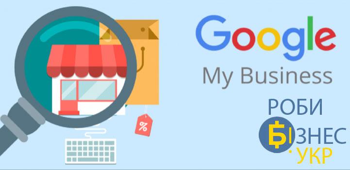 Покращене просування і брендинг у Google Мій бізнес