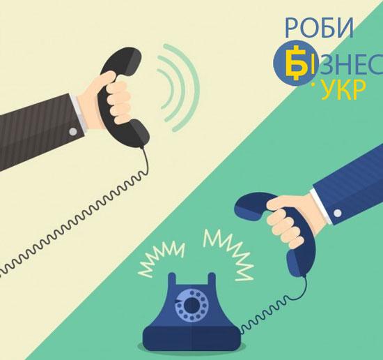 Ефективні телефонні продажі