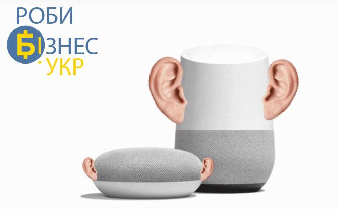 Тшш! Навіть Google Assistant має вуха!