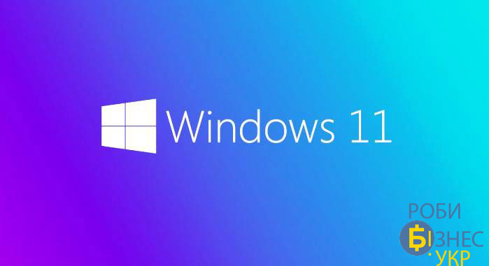 Реліз ОС Windows 11 заплановано на 2020 рік