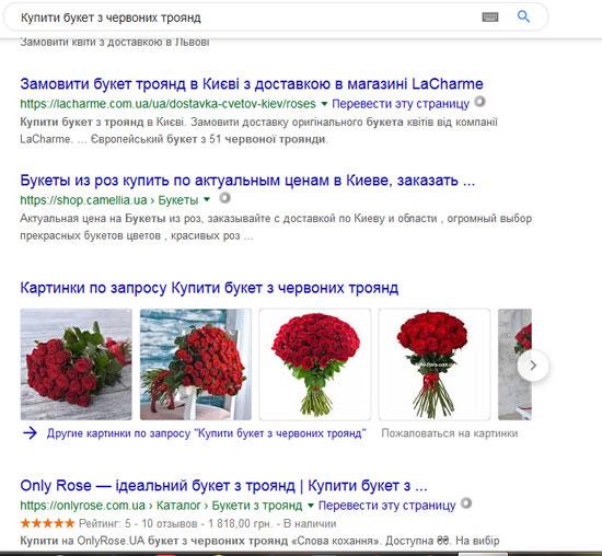 Результати пошуку у Гугл фото, картинка