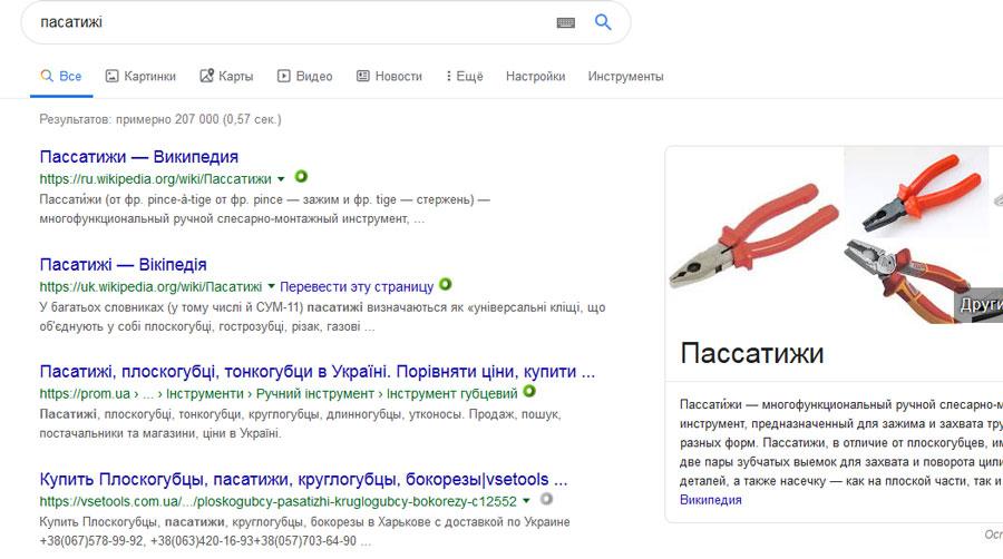 Результати пошуку у Google фото, картинка