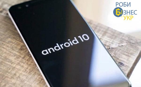 Кілька цікавих подробиць про розробку Android 10