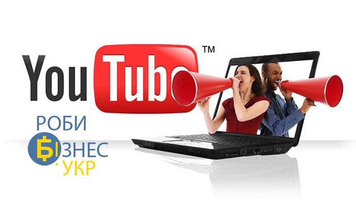 Як просувати відео на Youtube (Ютуб)? фото, картинка