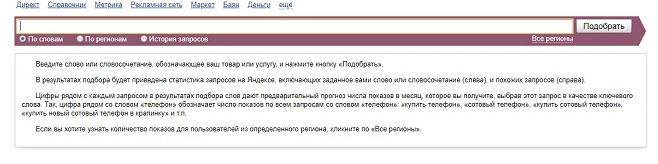 Підбір правильної назви у Яндекс Вордстат