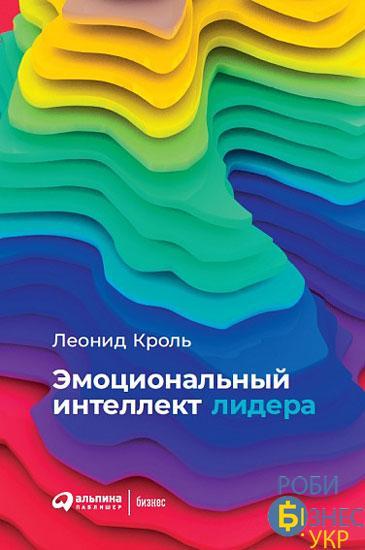 Книга Емоційний інтелект лідера Леонід Кроль