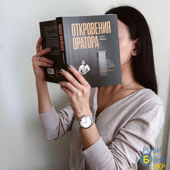 Книга Одкровення оратора фото, картинка