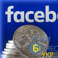 Запуск Facebook Libra може затриматися через регуляторів фото, картинка