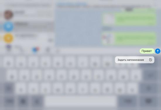 Створення нагадувань у Telegram
