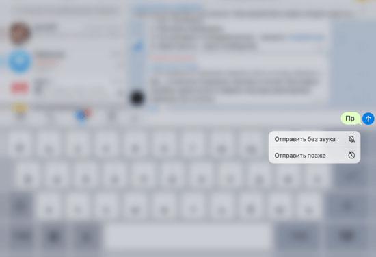 Планування повідомлень у Телеграмі фото, картинка