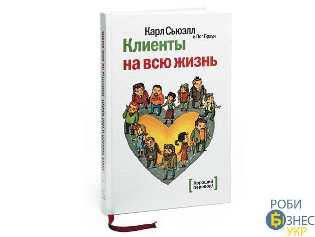 """Книга """"Клієнти на все життя"""" фото, картинка"""