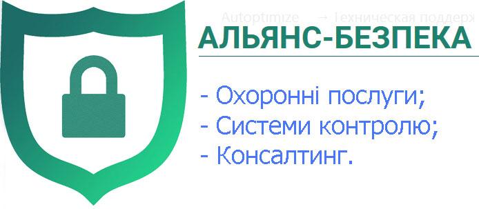 Охоронна компанія Альянс-безпека