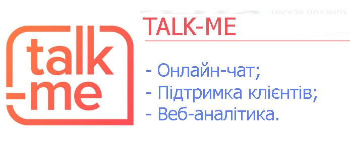 Talk-me чат для сайту