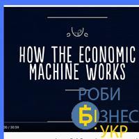 Як діє економічна машина