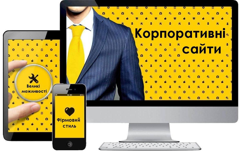 Створення корпоративного сайту